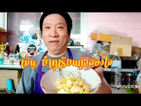 #พ่อครัวริมระเบียง #เมนูตามใจพ่อครัว #ยำทุเรียนกุ้งสองใจ