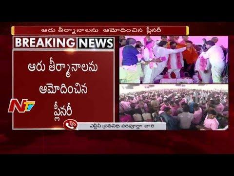 Telangana Rashtra Samithi 17th Plenary Meeting Ended || 6 Resolutions Passed || NTV