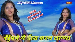 2016 # Latest Haryanvi Song # Supne Me Dance # full Official Video Song #Bhole Baba Song #NDJ Music