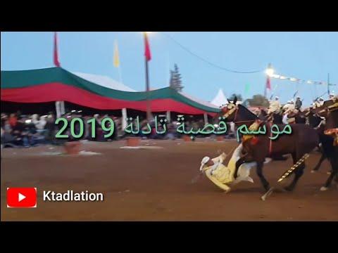 موسم قصبة تادلة 2019