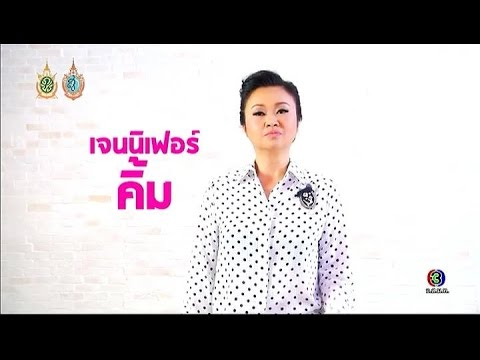 เก้ง กวาง บ่าง ชะนี | เจนนิเฟอร์ คิ้ม | 23-09-59 | TV3 Official