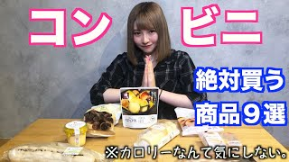 【紹介】コンビニで好きな商品買ってみた!!! 尾形春水 検索動画 14