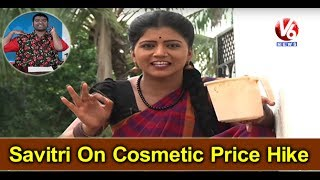 Bithiri Sathi Satire On Savitri's Make Up And Cosmetics Price Hike | Teenmaar News