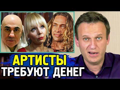 АРТИСТЫ ПРОСЯТ ДЕНЕГ. Алексей Навальный