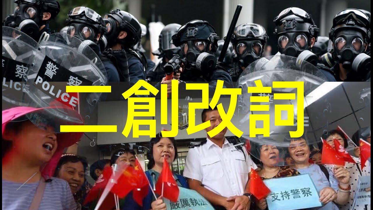 撐警同鄉/濫權開槍/新編警察故事2019