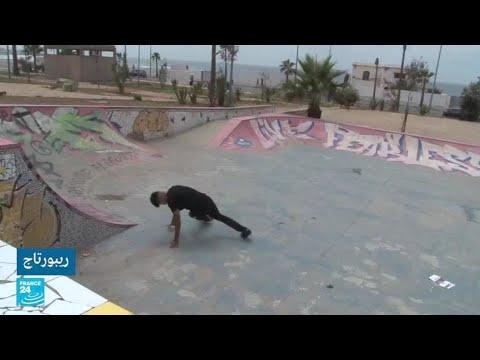 البريك دانس.. المتنفس الفني للشباب المغربي  - نشر قبل 2 ساعة
