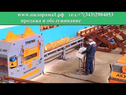 Лесопильная линия- брусовал и многопил. www.пилорама1.рф