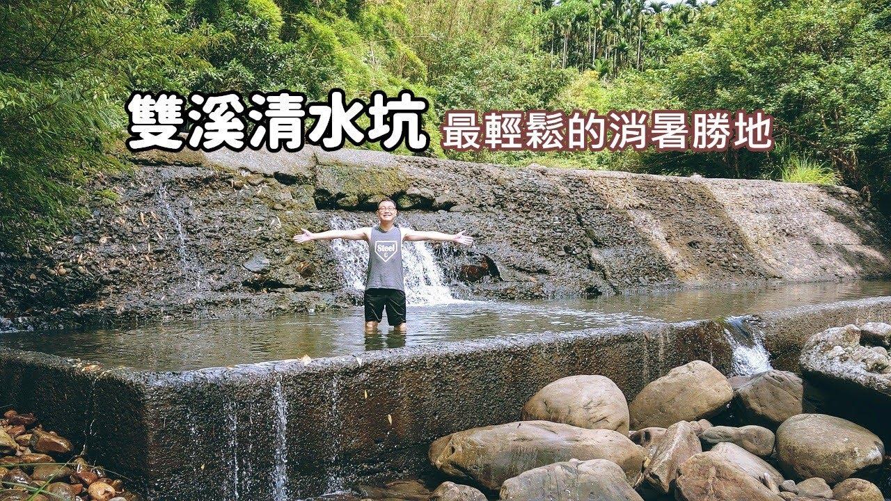台北近郊消暑景點雙溪清水坑,最平易近人又輕鬆的大自然玩水地點,不用爬山、走步道下車就到了!