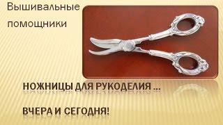 #Ножницы винтажные для рукоделия #Scissors vintage for embroidery