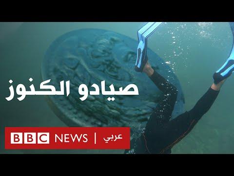 صيّاد الكنوز: العملات المفقودة من حقبة الإسكندر الأكبر  - نشر قبل 4 ساعة