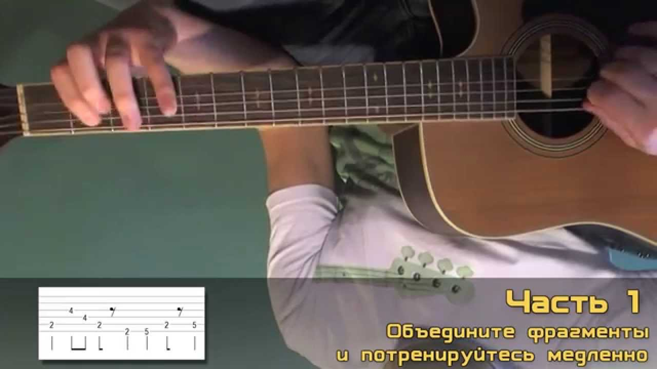 Guitar tabs of gitara