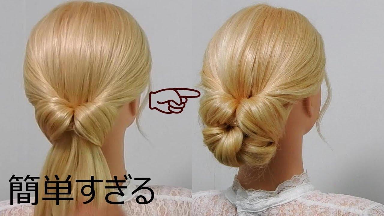 簡単アップ髪型】上手な「くるりんぱ」のやり方があることを知ってい ...