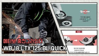 WB 18 LTX 125 BL QUICK / 메타보 5…