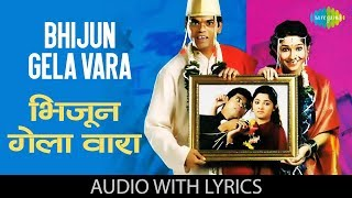 Bhijun Gela Vara with lyrics | भिजून गेला वारा | Kshitij Tare | Nihira Joshi | Irada Pakka