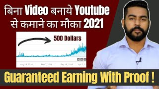[NEW] Earn Money from Youtube Without Making Videos | 4 Step Process