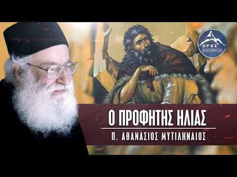 Ο Προφήτης Ηλίας - π. Αθανάσιος Μυτιληναίος