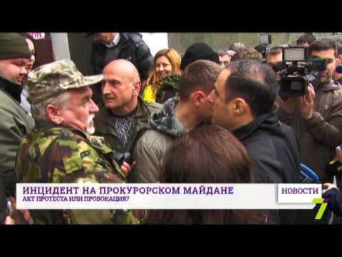 Инцидент на «прокурорском майдане». Акт протеста или провокация?