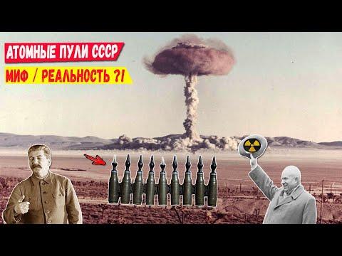Атомные пули СССР — кто их создал и зачем (+видео)