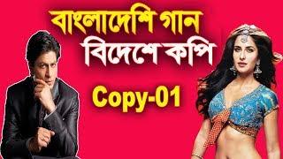বাংলাদেশি গান বিদেশে কপি ।। Bangladeshi Gaan Bideshe Copy ।। Wiggin Manik