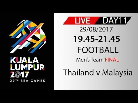 ฟุตบอลชายซีเกมส์ 2017 ทีมชาติไทย vs ทีมชาติมาเลเซีย 29 สิงหาคม 2560 รอบชิงชนะเลิศ