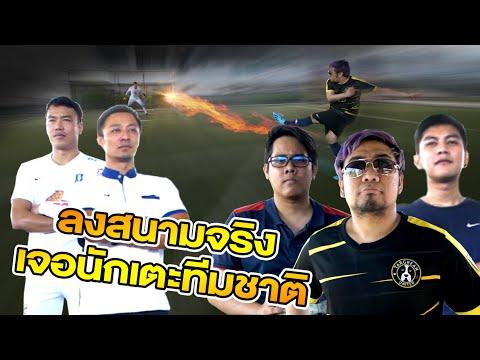 ฟีฟ่าท้าเกรียน VS นักฟุตบอลทีมชาติไทย จัดไปงานนี้ฮาแตก!