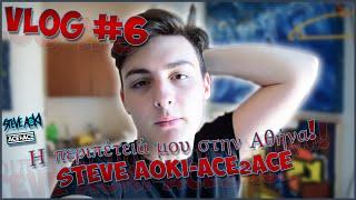 Vlog #6 - Η περιπέτειά μου στην Αθήνα/Ejekt/SteveAoki