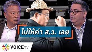 """Talking Thailand - ส.ว.ว่าไง...หลัง """"ประยุทธ์"""" ปีกกล้า บอกไม่ต้องพึ่งพา ก็เป็นนายกฯ ได้"""