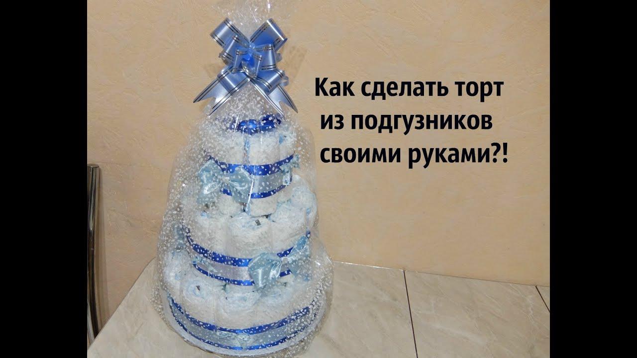Как сделать торт из памперсов или что подарить новорожденному?!