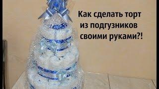 Как сделать торт из памперсов или что подарить новорожденному?!(Что подарить новорожденному? Оригинальный подарок своими руками! Нам понадобится: Подгузники 40-50 шт Упако..., 2015-07-04T12:04:10.000Z)