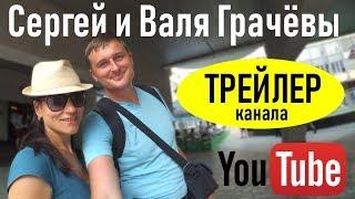 Трейлер канала Сергей и Валя Грачёвы / Sergey and Valya Grachov Channel Trailer