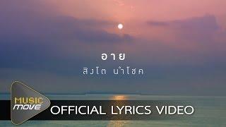 อาย - สิงโต นำโชค (แจ่มจันทร์ โปรเจค by เต็น ธีรภัค) [Official Lyrics Video]