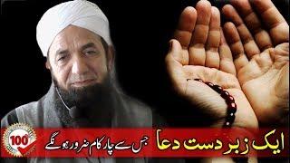 [4 in 1] Aik Zabardast Dua ! Naeem Butt | Beautiful Dua |  ایک زبردست دعا ، نعیم بٹ