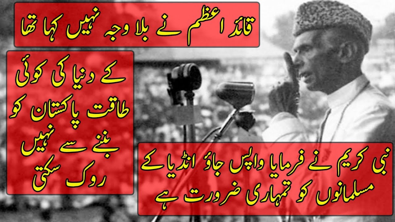Why Pakistan was created? | Urdu / Hindi