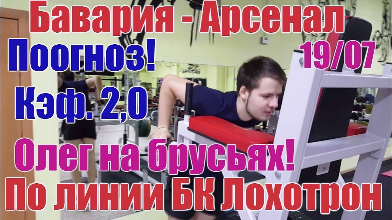 Олег соловьев прогнозы и ставки на футбол
