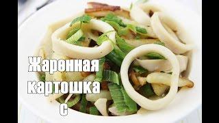 Жареная картошка с кальмаром