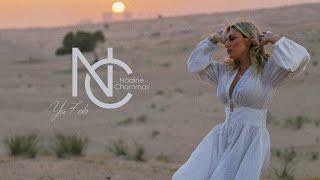 نادين شماس - يا حب | Nadine Chammas - Ya 7ob
