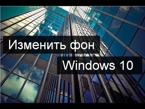 Как изменить фон рабочего стола Windows 10