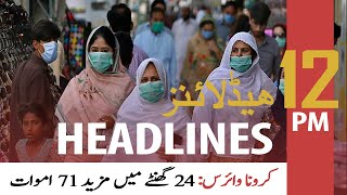 ARY News | Prime Time Headlines | 12 PM | 19th September 2021