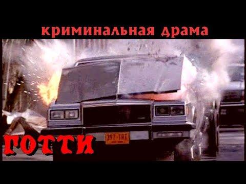 «ГОТТИ» — Криминальная Драма, Гангстерский Боевик / Зарубежные Фильмы