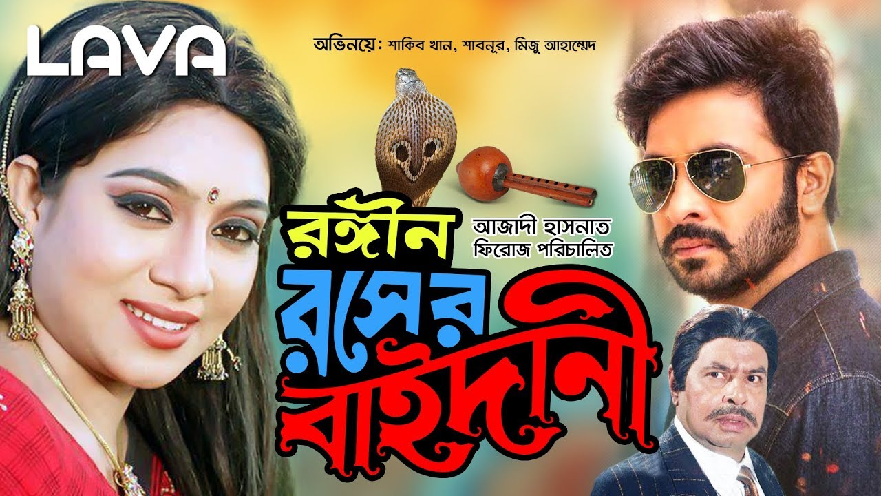 Rongin Rosher Baidani | রঙ্গীন রসের বাইদানী | Shakib Khan | Shabnur | Bangla Full Movie