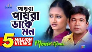 Monir Khan - Payra Payra Dake Mon   পায়রা পায়রা ডাকে মন   Music Video
