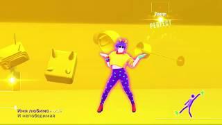 Just Dance {Unlimited 2017} 2017• Imya 505 _ Vremya I Steklo [CLASSIC]