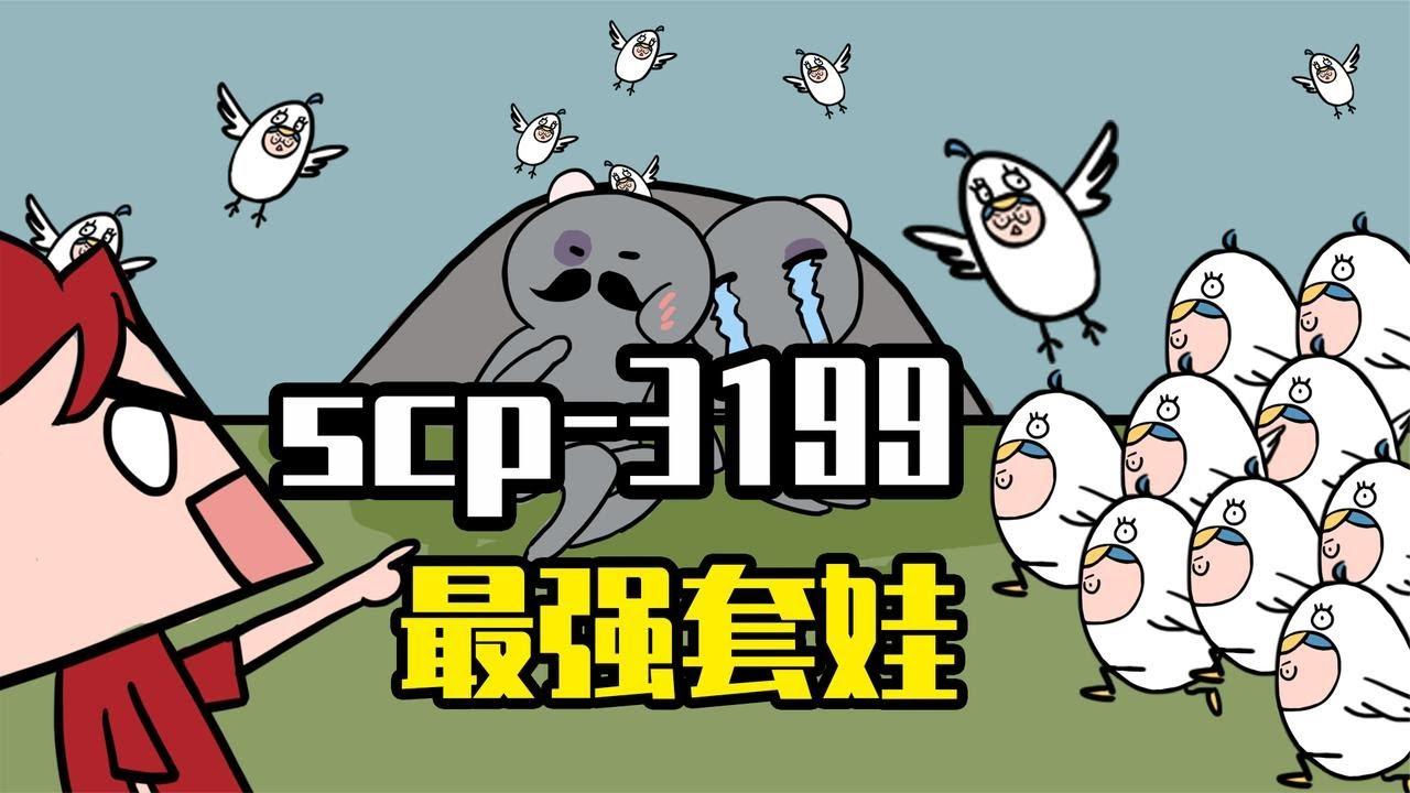 吃鸡爆笑兄弟73:假如scp3199来吃鸡,表弟无限套娃极限吃鸡?【吃鸡小表弟】