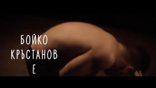 """""""Не казвай на мама"""": Бойко Кръстанов е Лука"""
