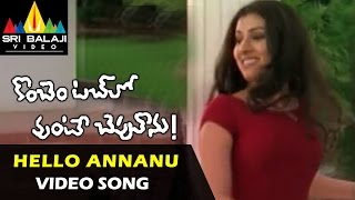 Konchem Touchlo Vunte Cheputanu Video Songs | Hello Annanu Video Song | Sivaji, Veda