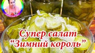 Салат из огурцов на зиму! Маринованные огурцы на зиму без стерилизации за 1 час! Заготовки на зиму!