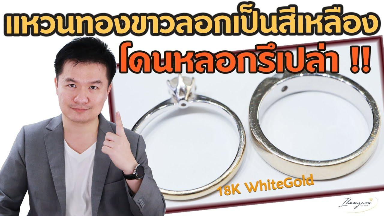 แหวนเพชรทองขาว ใช้ไปนานๆ ทำไมลอกเป็นสีทอง โดนหลอกรึเปล่า !! / 18K White Gold ทองคำขาว ทองขาว ทองเค