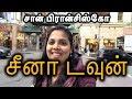 China Town San Francisco. #OneDayTrip  Tamil Travel Vlog #1