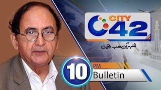 News Bulletin | 10:00 PM | 31 July 2018 | City 42