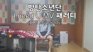 BTS - I Need U MV PARODY 방탄소년단 - I Need U 패러디 [K-POP COVER DANCE]